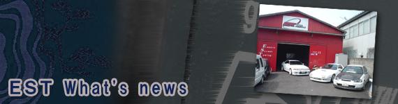 中古車 部品 の販売は 兵庫県 姫路市 の EST へ!ドレスアップ、車検、自動車整備のご案内