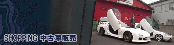 中古車 部品 の販売は 兵庫県 姫路市 の EST へ!軽四、セダン、など全国からお探しします。