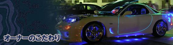 中古車 部品 の販売は 兵庫県 姫路市 の EST へ!ドレスアップ、車検、自動車整備もお任せください。
